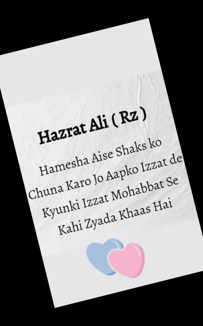 🤲 इबादत - Hazrat Ali ( Rz ) Hamesha Aise Shaks ko Chuna Karo Jo Aapko Izzat de Kyunki Izzat Mohabbat Se Kahi Zyada Khaas Hai - ShareChat