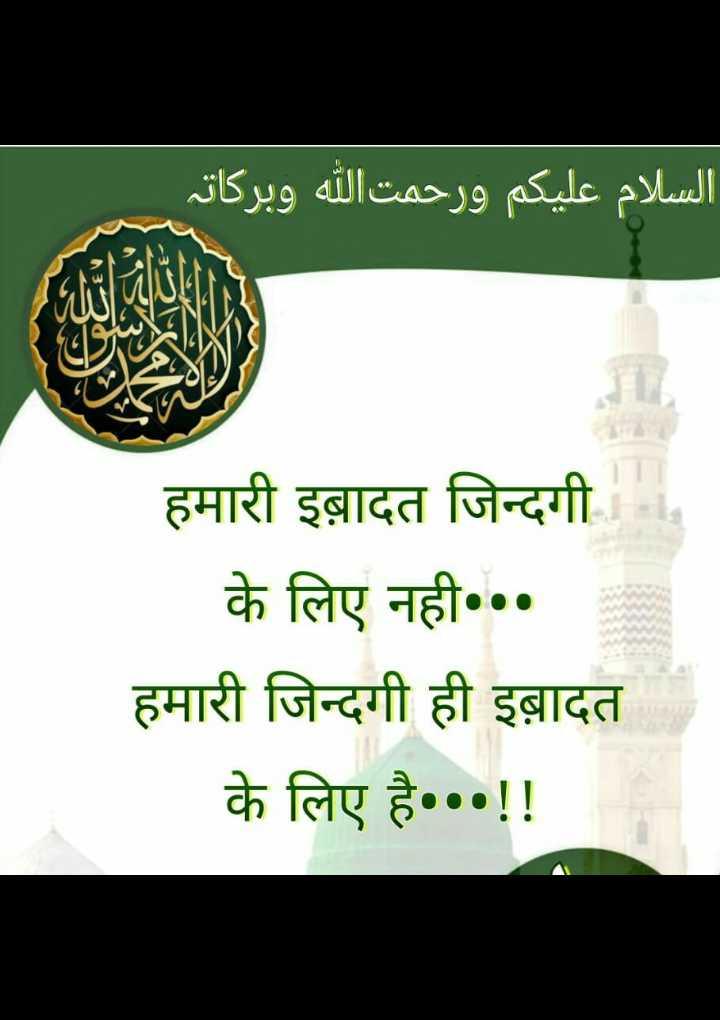 👌इबादत👌 - السلام علیکم ورحمت الله وبرکاتہ हमारी इबादत जिन्दगी के लिए नही . . . हमारी जिन्दगी ही इबादत के लिए है . . . ! ! - ShareChat