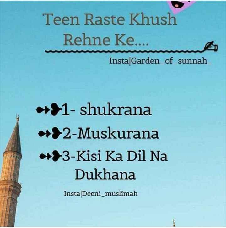 🤲 इबादत 🤲 - Teen Raste Khush Rehne Ke . . . . Insta Garden _ of _ sunnah _ - 1 - shukrana 2 - Muskurana 3 - Kisi Ka Dil Na Dukhana Insta | Deeni _ muslimah - ShareChat