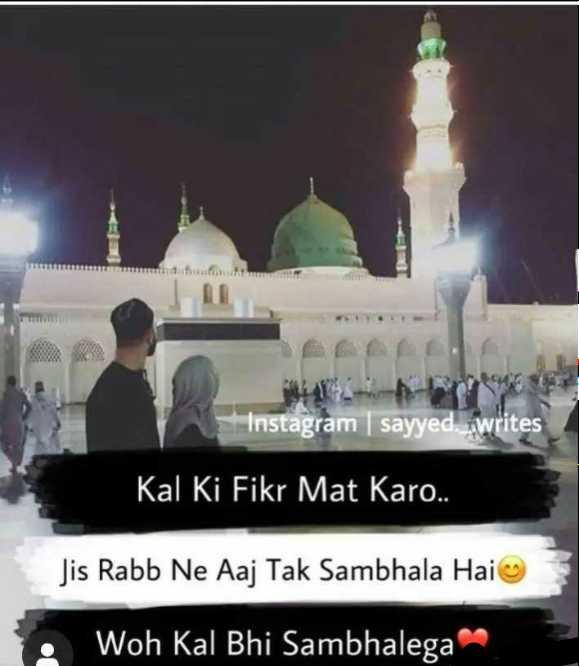 🤲 इबादत - Instagram | sayyed _ writes Kal Ki Fikr Mat Karo . . Jis Rabb Ne Aaj Tak Sambhala Hai Woh Kal Bhi Sambhalega - ShareChat
