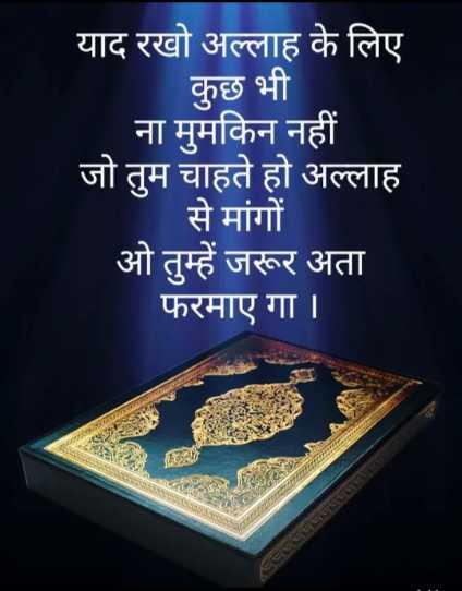 🤲 इबादत - याद रखो अल्लाह के लिए कुछ भी ना मुमकिन नहीं जो तुम चाहते हो अल्लाह से मांगों ओ तुम्हें जरूर अता फरमाए गा । - ShareChat