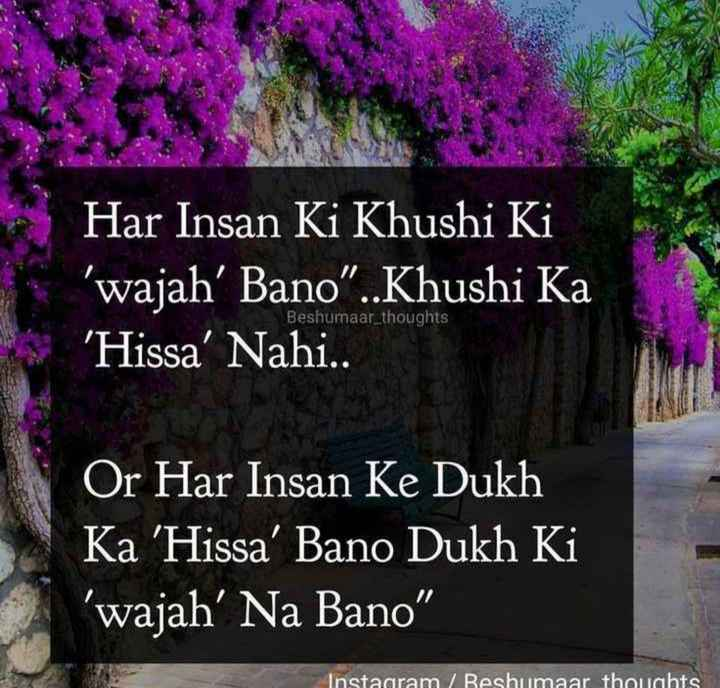 🤲 इबादत - Har Insan Ki Khushi Ki ' wajah ' Bano . . . Khushi Ka ' Hissa ' Nahi . . Beshumaar _ thoughts Or Har Insan Ke Dukh Ka ' Hissa ' Bano Dukh Ki ' wajah ' Na Bano Instagram / Beshumaar thoughts - ShareChat