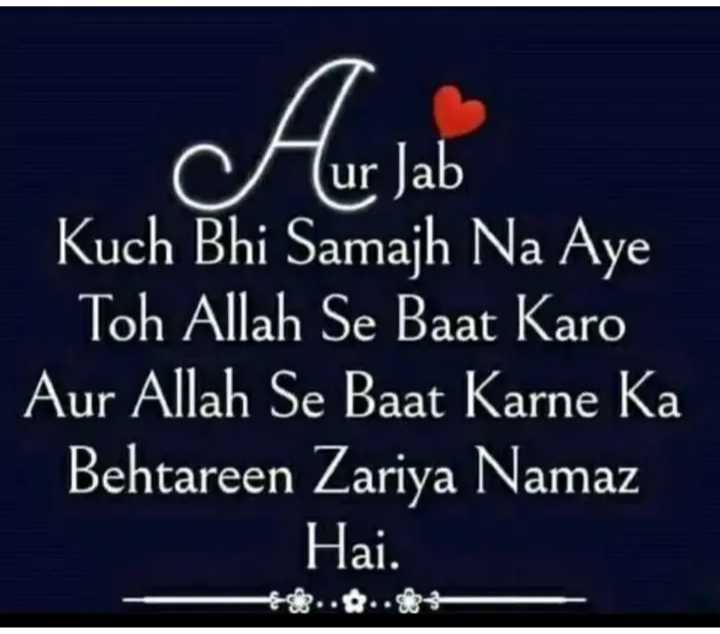 🤲 इबादत - Aur Jab Kuch Bhi Samajh Na Aye Toh Allah Se Baat Karo | Aur Allah Se Baat Karne Ka Behtareen Zariya Namaz Hai . - ShareChat