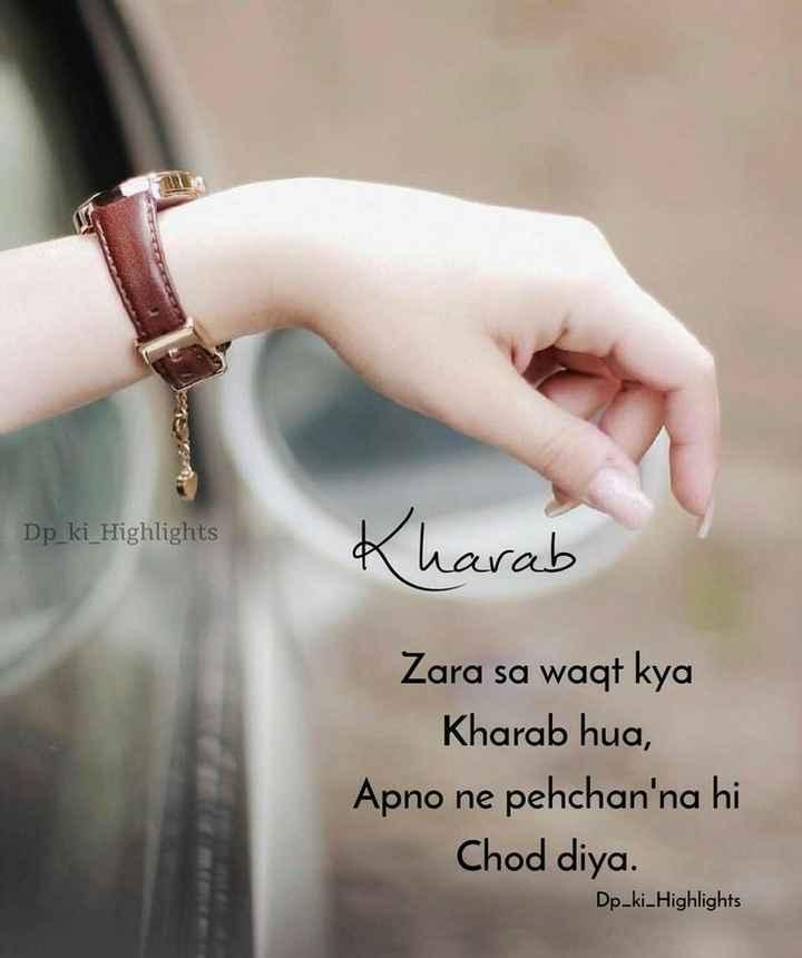 🤲 इबादत - Dp _ ki _ Highlights Kharab Zara sa waqt kya Kharab hua , Apno ne pehchan ' na hi Chod diya . Dp _ ki _ Highlights - ShareChat