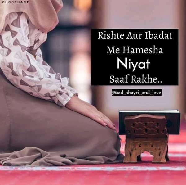 🤲 इबादत - CHOSENART Rishte Aur Ibadat Me Hamesha Niyat Saaf Rakhe . . @ sad _ shayri _ and _ love - ShareChat
