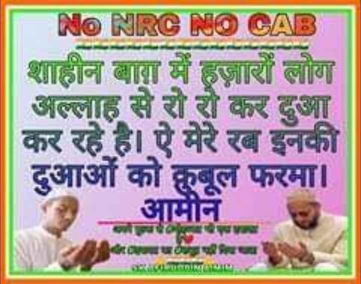 🤲 इबादत - No NRC NO CAB शाहीन बाग में हजारों लोग अल्लाह से रो रो कर दुआ कर रहे है । ऐ मेरे रब इनकी दुआओं को कुबूल फरमा । आमीन - ShareChat