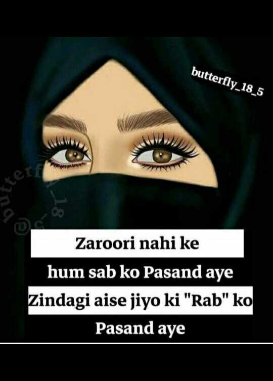 🤲 इबादत - butterfly _ 18 _ 5 Zaroori nahi ke hum sab ko Pasand aye Zindagi aise jiyo ki Rab ko Pasand aye - ShareChat