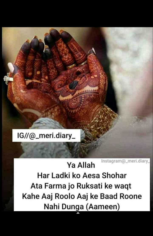 🤲 इबादत - IG / / @ _ meri . diary _ Instagram @ meridiary Ya Allah Har Ladki ko Aesa Shohar Ata Farma jo Ruksati ke waqt Kahe Aaj Roolo Aaj ke Baad Roone Nahi Dunga ( Aameen ) - ShareChat