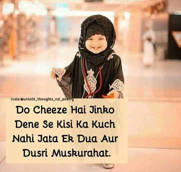 🤲 इबादत - insta : @ untold _ thoughts _ nd _ poetry Do Cheeze Hai Jinko Dene Se Kisi Ka Kuch Nahi Jata Ek Dua Aur Dusri Muskurahat . - ShareChat