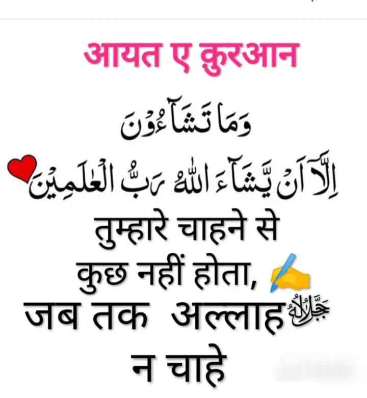 🤲 इबादत - आयत ए कुरआन وما تشاون الا ان شاء الله رب العلمين तुम्हारे चाहने से कुछ नहीं होता , जब तक अल्लाह न चाहे - ShareChat