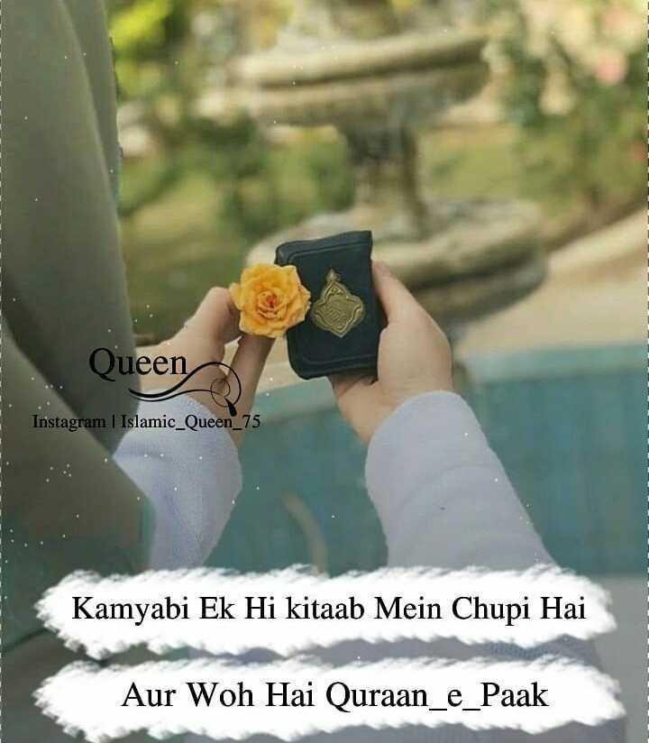 🤲 इबादत - Queen Instagram | Islamic _ Queen _ 75 Kamyabi Ek Hi kitaab Mein Chupi Hai Aur Woh Hai Quraan _ e _ Paak - ShareChat