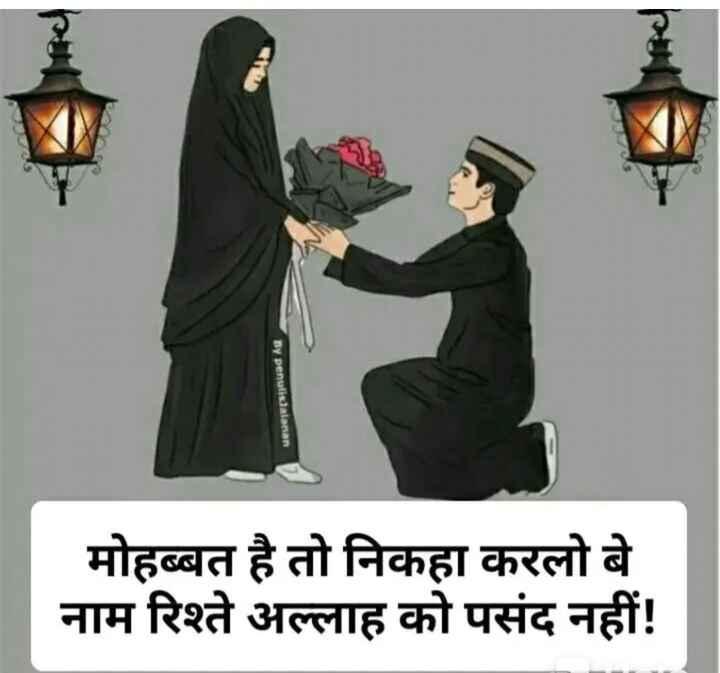🤲 इबादत - BY penulisalanan मोहब्बत है तो निकहा करलो बे नाम रिश्ते अल्लाह को पसंद नहीं ! - ShareChat