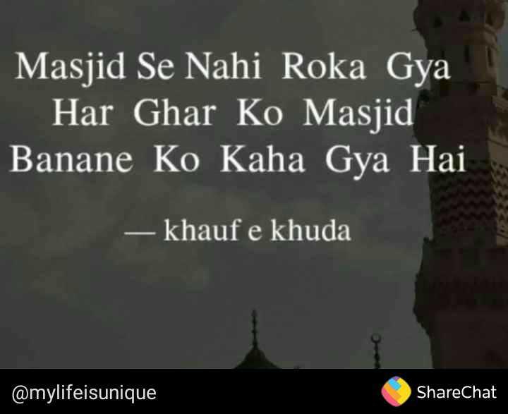 🤲 इबादत - Masjid Se Nahi Roka Gya Har Ghar Ko Masjid Banane Ko Kaha Gya Hai - khauf e khuda @ mylifeisunique ShareChat - ShareChat