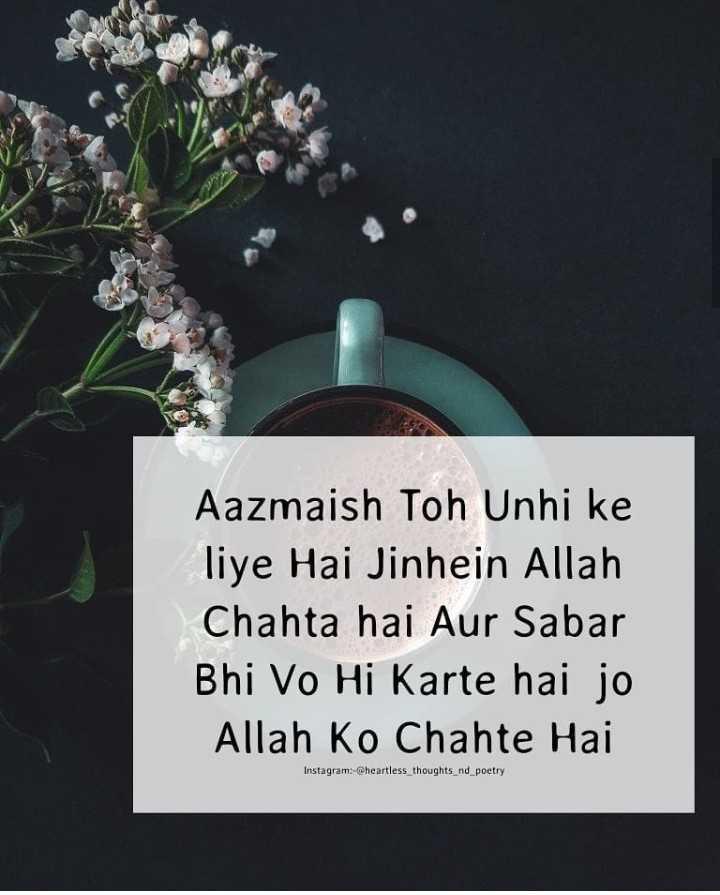 🤲 इबादत - Aazmaish Toh Unhi ke liye Hai Jinhein Allah Chahta hai Aur Sabar Bhi Vo Hi Karte hai jo Allah Ko Chahte Hai Instagram : - heartless _ thoughts _ nd poetry - ShareChat
