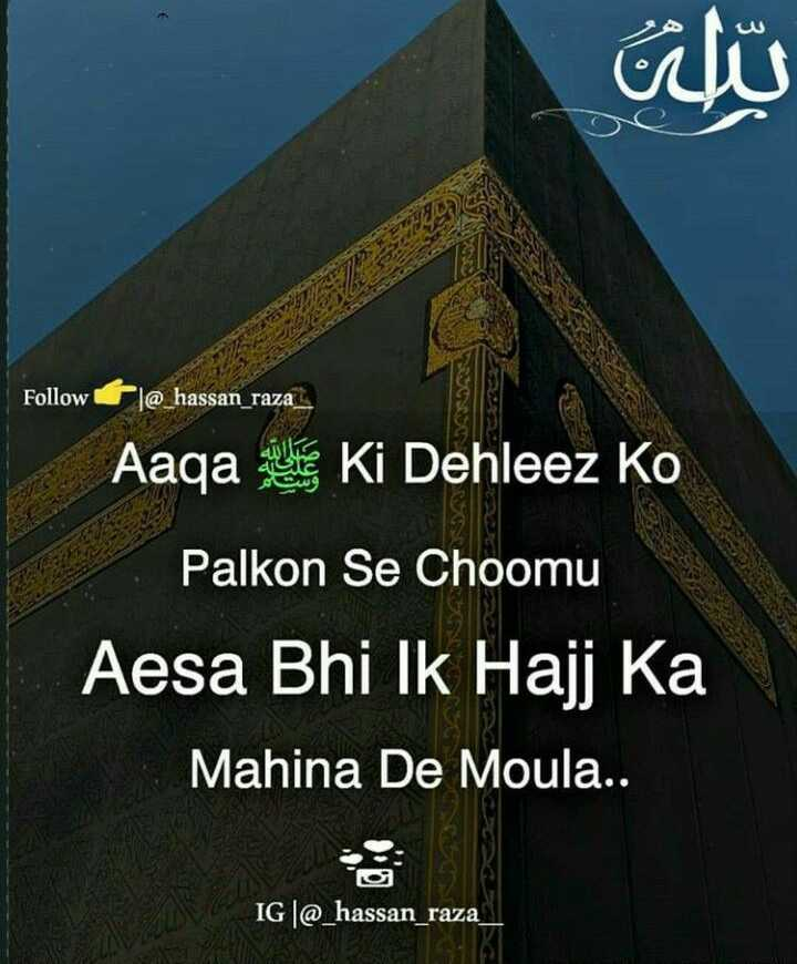 🤲 इबादत - Follow @ _ hassan _ raza Aaqa Ki Dehleez Ko Palkon Se Choomu Aesa Bhi Ik Hajj Ka Mahina De Moula . . IG @ _ hassan _ raza - ShareChat