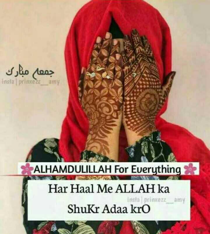 🤲 इबादत - جمعه مبارك instal printea _ amy ALHAMDULILLAH For Everything Har Haal Me ALLAH ka Shukr Adaa kro insta prinxezzamy - ShareChat