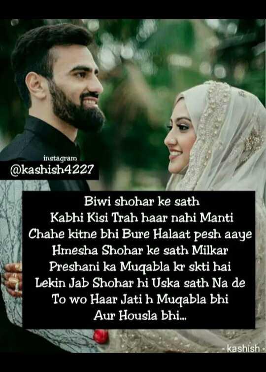 🤲 इबादत - instagram @ kashish4227 Biwi shohar ke sath Kabhi Kisi Trah haar nahi Manti Chahe kitne bhi Bure Halaat pesh aaye Hmesha Shohar ke sath Milkar Preshani ka Muqabla kr skti hai Lekin Jab Shohar hi Uska sath Na de To wo Haar Jati h Muqabla bhi Aur Housla bhi . . . - kashish - - ShareChat