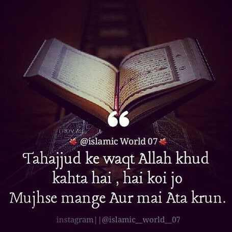 🤲 इबादत - POV Rat de @ islamic World 07 Tahajjud ke waqt Allah khud kahta hai , hai koi jo Mujhse mange Aur mai Ata krun instagram | | @ islamic _ world _ 07 - ShareChat