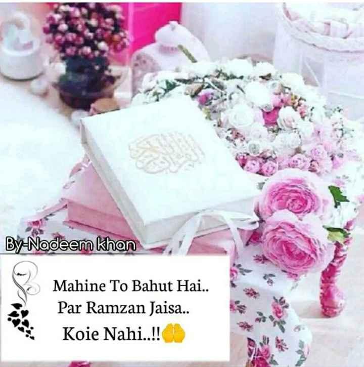 इबादत - By - Nadeem khan Mahine To Bahut Hai . . Par Ramzan Jaisa . . Koie Nahi . . ! ! - ShareChat