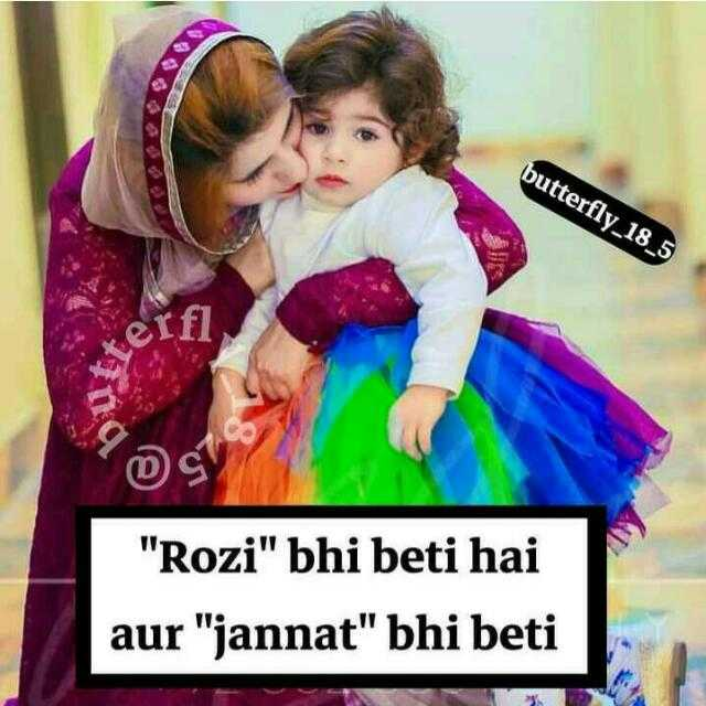 🤲 इबादत - butterfly _ 18 _ 5 Rozi bhi beti hai aur jannat bhi beti - ShareChat