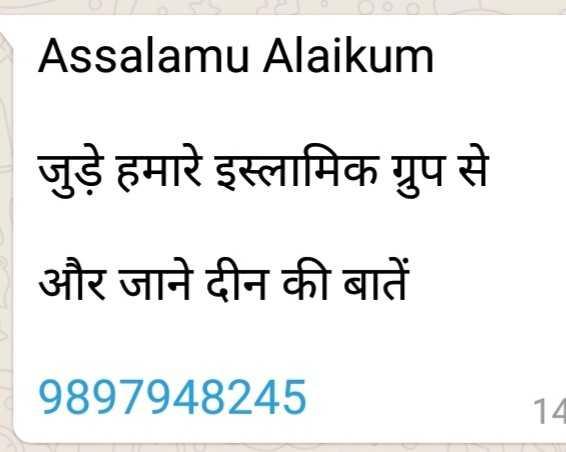 🤲 इबादत - Assalamu Alaikum जुड़े हमारे इस्लामिक ग्रुप से और जाने दीन की बातें 9897948245 14 - ShareChat