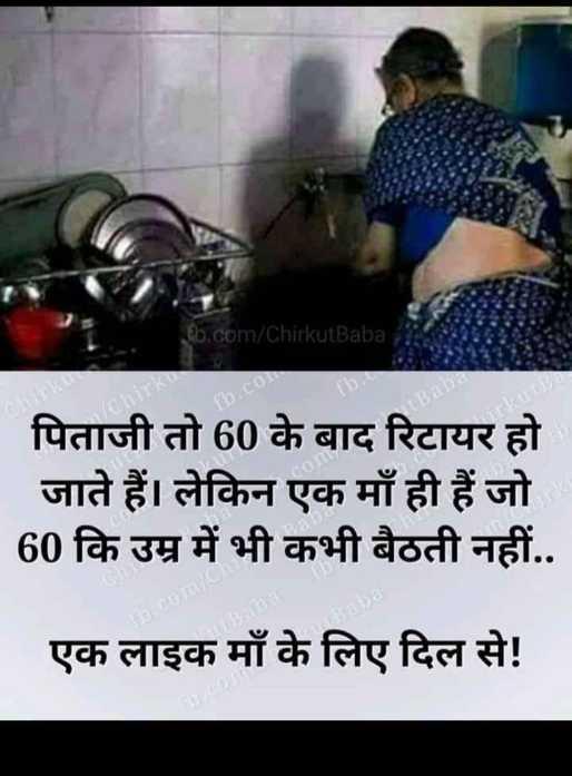 🤲 इबादत - so . com / ChirkutBaba पिताजी तो 60 के बाद रिटायर हो जाते हैं । लेकिन एक माँ ही हैं जो 60 कि उम्र में भी कभी बैठती नहीं . . एक लाइक माँ के लिए दिल से ! - ShareChat