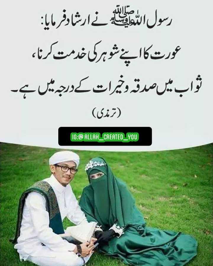 🤲 इबादत - رسول التﷺ نے ارشادفرمایا : عورت کا اپنے شوہر کی خدمت کرنا ، ثواب میں صدقہ و خیرات کے درجہ میں ہے ۔ ( ترمذی ) IG : ALLAH _ CREATED _ YOU - ShareChat