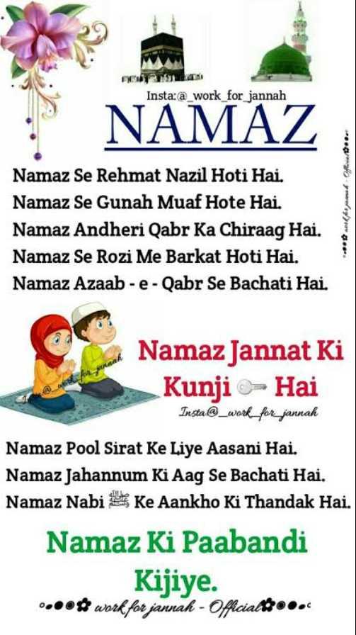 🤲 इबादत - Insta : a _ work _ for _ jannah NAMAZ . . Namaz Se Rehmat Nazil Hoti Hai . Namaz Se Gunah Muaf Hote Hai . Namaz Andheri Qabr Ka Chiraag Hai . Namaz Se Rozi Me Barkat Hoti Hai . Namaz Azaab - e - Qabr Se Bachati Hai . o wody / o Bor . Namaz Jannat Ki Kunji - Hai Insta @ _ work _ for _ jannah Namaz Pool Sirat Ke Liye Aasani Hai . Namaz Jahannum Ki Aag Se Bachati Hai . Namaz Nabi Ke Aankho Ki Thandak Hai . Namaz Ki Paabandi Kijiye . 0 . 60 $ work for jannah - Officials ooc - ShareChat