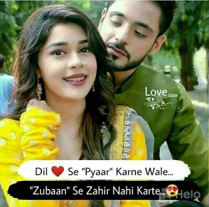 🤲 इबादत - Love shaya Dil Se Pyaar Karne Wale . . . Zubaan Se Zahir Nahi Karte . . . lelo - ShareChat
