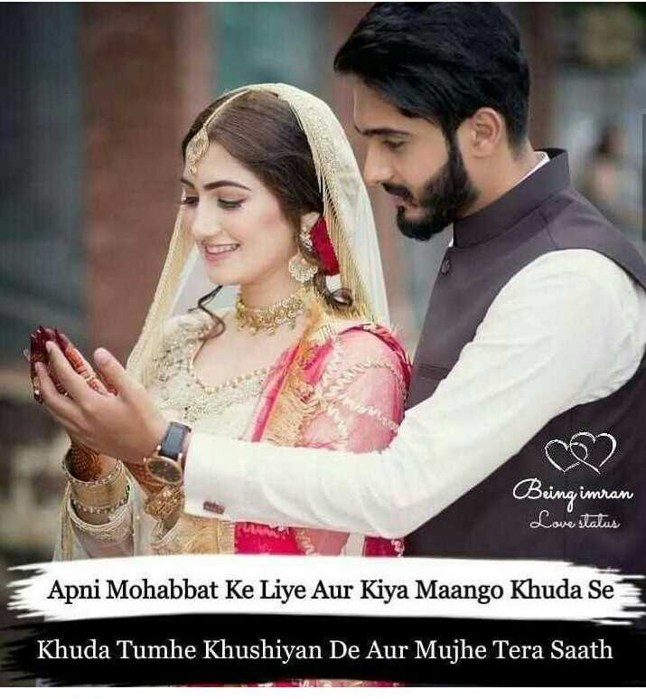 🤲 इबादत - Being imran Love status Apni Mohabbat Ke Liye Aur Kiya Maango Khuda Se Khuda Tumhe Khushiyan De Aur Mujhe Tera Saath - ShareChat