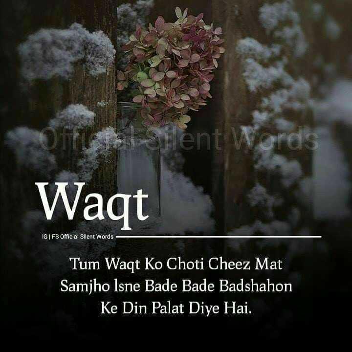🤲 इबादत - leniora Waqt IG FB Official Silent Words - Tum Waqt Ko Choti Cheez Mat Samjho Isne Bade Bade Badshahon Ke Din Palat Diye Hai . - ShareChat