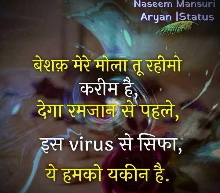 🤲 इबादत - Naseem Mansuri Aryan Status बेशक़ मेरे मोला तू रहीमो करीम है , देगा रमजान से पहले , इस virus से सिफा , ये हमको यकीन है . - ShareChat
