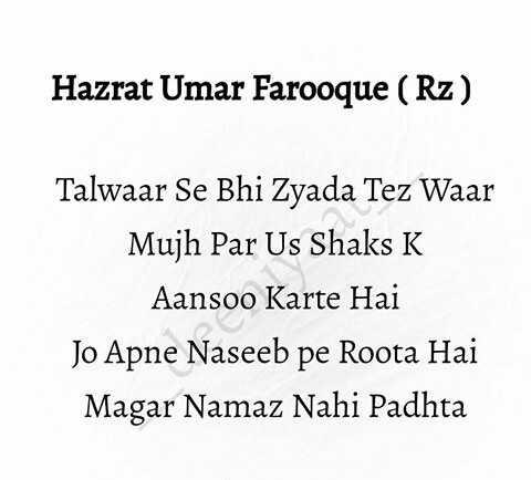 🤲 इबादत - Hazrat Umar Farooque ( Rz ) Talwaar Se Bhi Zyada Tez Waar Mujh Par Us Shaks K Aansoo Karte Hai Jo Apne Naseeb pe Roota Hai Magar Namaz Nahi Padhta - ShareChat