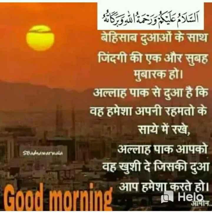 🤲 इबादत - السلام عليكم ورحمة الله وبرانه बेहिसाब दुआओं के साथ जिंदगी की एक और सुबह मुबारक हो । अल्लाह पाक से दुआ है कि वह हमेशा अपनी रहमतो के साये में रखे , । अल्लाह पाक आपको वह खुशी दे जिसकी दुआ आप हमेशा करते हो । Heloma SosnawarWALA - ShareChat