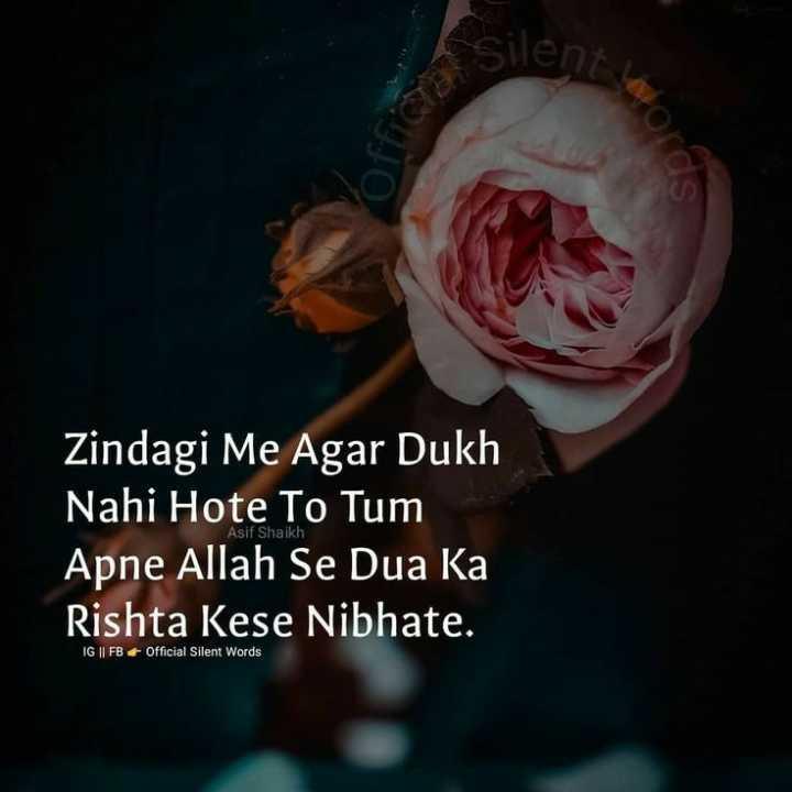 🤲 इबादत - Zindagi Me Agar Dukh Nahi Hote To Tum Apne Allah Se Dua Ka Rishta Kese Nibhate . Asif Shaikh IG | | FB + Official Silent Words - ShareChat