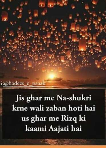 🤲 इबादत - G : @ hadees _ e _ paaak Jis ghar me Na - shukri krne wali zaban hoti hai us ghar me Rizq ki kaami Aajati hai - ShareChat