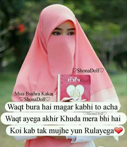 🤲 इबादत - ShonaDoll ñola Miss Bushra Kakar ShonaDoll Shona Doll Waqt bura hai magar kabhi to acha Waqt ayega akhir Khuda mera bhi hai Koi kab tak mujhe yun Rulayega - ShareChat