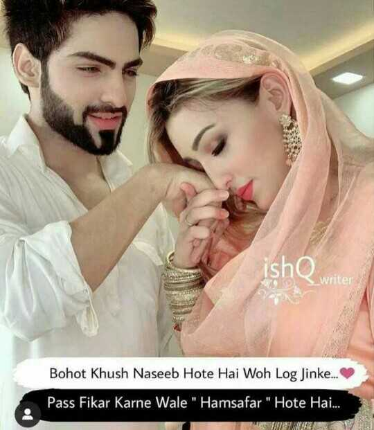 👌इबादत👌 - ishQ writer Bohot Khush Naseeb Hote Hai Woh Log Jinke . . . Pass Fikar Karne Wale Hamsafar Hote Hai . - ShareChat