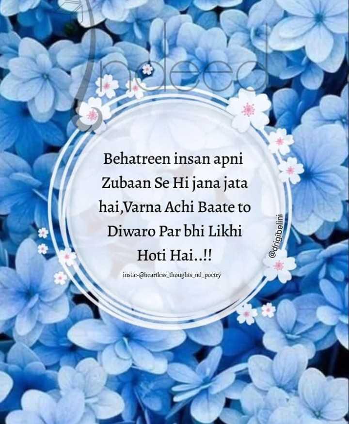 🤲 इबादत - Behatreen insan apni Zubaan Se Hi jana jata hai , Varna Achi Baate to Diwaro Par bhi Likhi Hoti Hai . . ! ! @ drigibelini insta : - @ heartless _ thoughts _ nd _ poetry - ShareChat