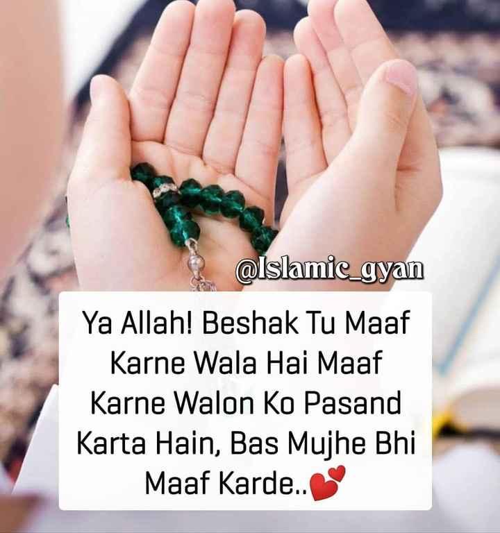 🤲 इबादत - @ Islamic _ gyan Ya Allah ! Beshak Tu Maaf Karne Wala Hai Maaf Karne Walon Ko Pasand Karta Hain , Bas Mujhe Bhi Maaf Karde . . - ShareChat