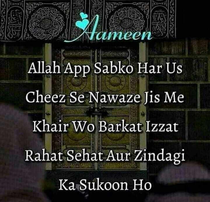 🤲 इबादत - el VO Pla tameen Allah App Sabko Har Us Cheez Se Nawaze Jis Me Khair Wo Barkat Izzat Rahat Sehat Aur Zindagi Ka Sukoon Ho - ShareChat