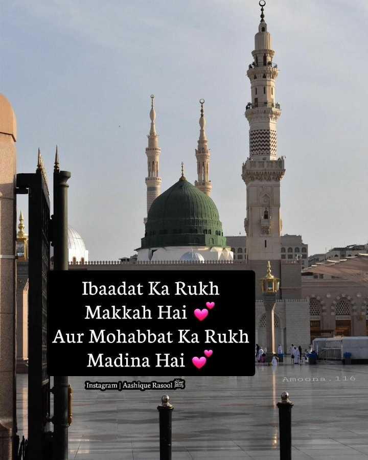 🤲 इबादत - Ibaadat Ka Rukh Makkah Hai • | Aur Mohabbat Ka Rukh Madina Hai Amoona . 116 Instagram | Aashique Rasool 3 - ShareChat