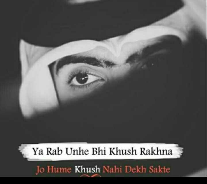 👌इबादत👌 - Ya Rab Unhe Bhi Khush Rakhna Jo Hume Khush Nahi Dekh Sakte - ShareChat