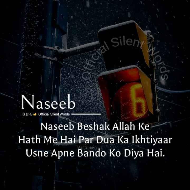 🤲 इबादत - 1 silent \ cficial Si ords Naseeb IG | | FB + Official Silent Words Naseeb Beshak Allah ke Hath Me Hai Par Dua Ka Ikhtiyaar Usne Apne Bando Ko Diya Hai . Asif Shaikh - ShareChat