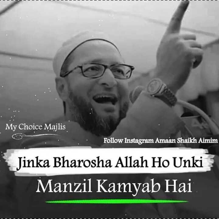 🤲 इबादत - My Choice Majlis Follow Instagram Amaan Shaikh Aimim Jinka Bharosha Allah Ho Unki Manzil Kamyab Hai - ShareChat