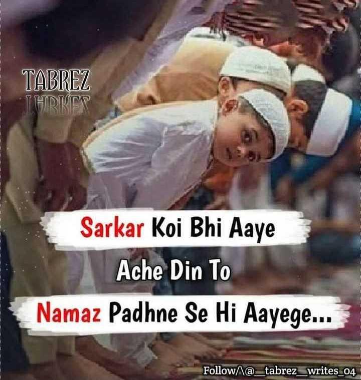🤲 इबादत - TABREZ TURKET Sarkar Koi Bhi Aaye Ache Din To Namaz Padhne Se Hi Aayege . . . Follow / \ @ _ tabrez _ writes _ 04 - ShareChat