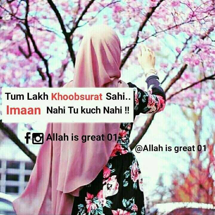 🤲 इबादत - Tum Lakh Khoobsurat Sahi . . Imaan Nahi Tu Nahi ! ! fo Allah is great 01 @ Allah is great 01 - ShareChat