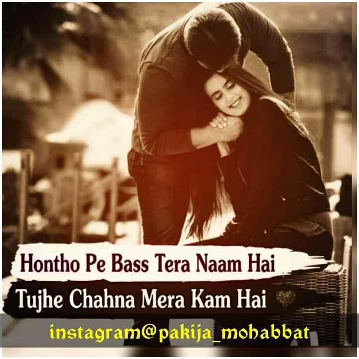 🤲 इबादत - Hontho Pe Bass Tera Naam Hai Tujhe Chahna Mera Kam Hai instagram @ pakija _ mohabbat TITLE - ShareChat