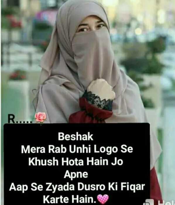 🤲 इबादत - Beshak Mera Rab Unhi Logo Se Khush Hota Hain Jo Apne Aap Se Zyada Dusro Ki Fiqar Karte Hain . - ShareChat