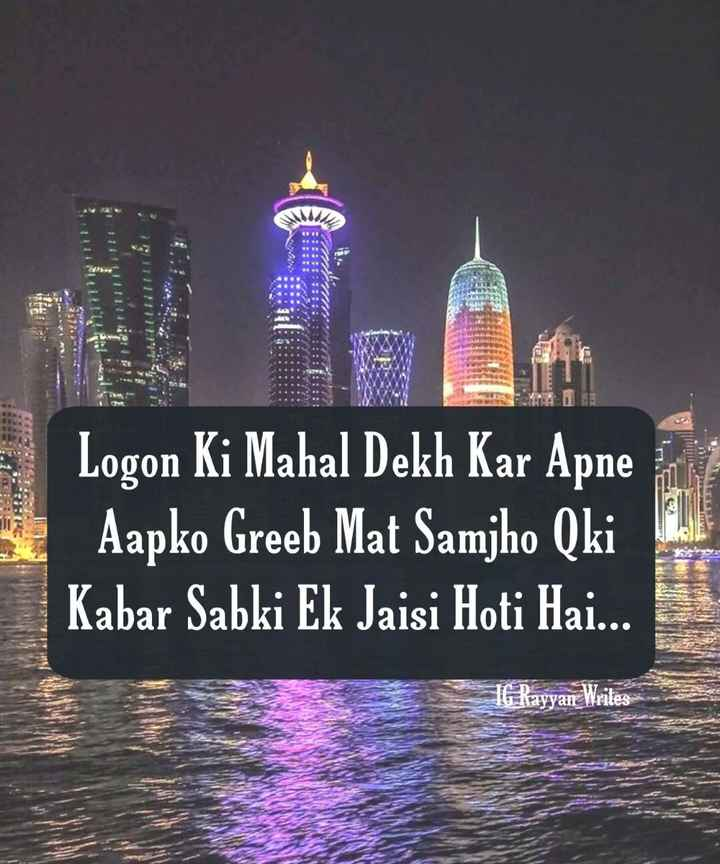 🤲 इबादत - Logon Ki Mahal Dekh Kar Apne Aapko Greeb Mat Samjho Qki Kabar Sabki Ek Jaisi Hoti Hai . . . IG Rayyan Writes - ShareChat